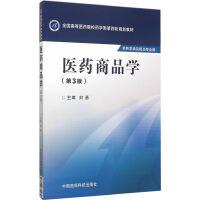 医药商品学(第三版)(全国高等医药院校药学类第四轮规划教材)