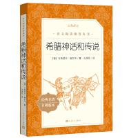 希腊神话和传说(《语文》阅读丛书)人民文学出版社