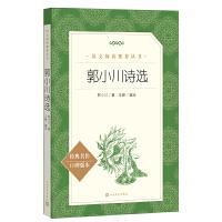 郭小川诗选(《语文》推荐阅读丛书)人民文学出版社