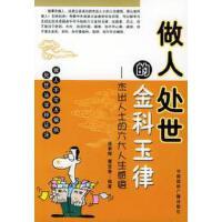 【二手书旧书85成新】做人处世的金科玉律:杰出人士的六大人生感悟,逄奉辉,曹贤香著, 中国国际广播出版社