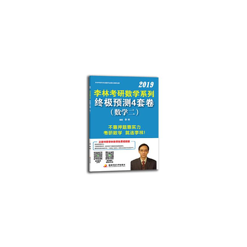 李林考研数学系列预测4套卷(数学二)