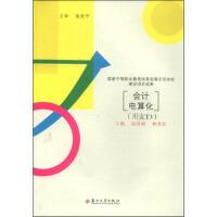 【新书店正版】会计电算化(用友T3) 赵泽洲,林秀红 9787567209572 苏州大学出版社