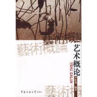 【二手书9成新】 艺术概论 李胜利著 中国传媒大学出版社 9787810049863