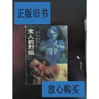 【二手9成新】女人的烈艳 /高木彬光 长江文艺出版社