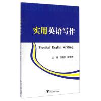 【二手旧书8成新】实用英语写作 项新宇,崔秀香 9787308121682