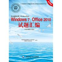 【二手书9成新】 办公软件应用(Windows平台)Windows 7、Office 2010试题汇编(高级操作员级)