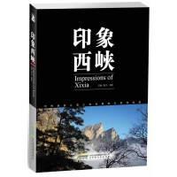 印象西峡:本西峡深度文化旅游的著作与中国九寨沟、韩国济州岛在同一纬度上的世界自然奇观