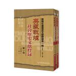 英藏敦煌社会历史文献释录・第一卷(修订版)(套装全2册)
