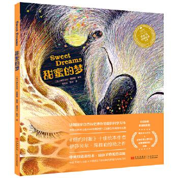 小长江经典绘本系列:甜蜜的梦 法国绚丽科普系列绘本作家伊莎贝尔·席穆勒新作 每个人都会爱上的绝美睡前书  牛津大学动物学博士撰写科普拓展手册 带你走入27种动物的梦