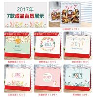 日历2016-2017年台历定制创意迷你可爱桌面韩国小记事本计划本