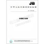 JB/T 1993-2008 永磁磁力滚筒
