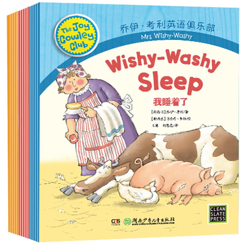 乔伊·考利英语俱乐部(全15册)我睡着了幼儿英语启蒙儿童有声绘本故事书3-6岁英文绘本原版少儿英文读物7-10岁