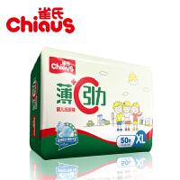 雀氏纸尿裤薄C引力尿不湿男女宝宝通用 XL号50片