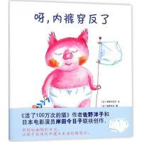 呀内裤穿反了 佐野洋子岸田今日子联袂创作0-2-4岁幼儿早教认知图画书 用轻松幽默的方式让孩子快乐中培养生活自理意识