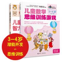 何秋光思维训练・3-4岁儿童数学游戏(全二册)