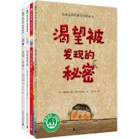 魔法象故事森林・金钥匙系列桥梁书第一辑(套装共4册)