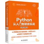 Python从入门到项目实战(全程视频版)