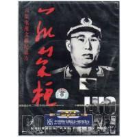 伟人之四大元帅―罗荣桓 伟人系列