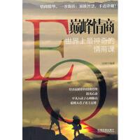 【二手旧书8成新】情商:世界上神奇的情商课 冠诚著 9787113124397
