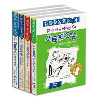 小屁孩日记英语学习笔记(1-4)套装