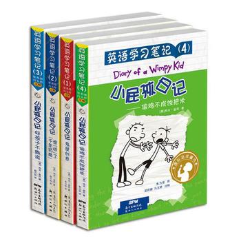小屁孩日记英语学习笔记(1-4)套装 小屁孩日记英语学习笔记(1-4)套装