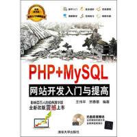 【二手旧书8成新】PHP+MySQL网站开发入门与提高(配( 王伟平 等 9787302365624