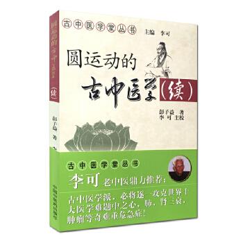 圆运动的古中医学(续)(pdf+txt+epub+azw3+mobi电子书在线阅读下载)