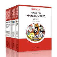 写给孩子的中国名人传记漫画版(全10册・小牛顿人文馆)