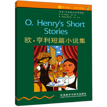欧.亨利短篇小说集(第2级上.适合初二.初三)(书虫.牛津英汉双语读物)——家喻户晓的英语读物品牌,销量超6000万册