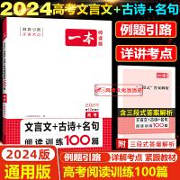 2021版一本高考文言文+古诗+名句阅读训练100篇第9次修订高中语文古诗文阅读理解专项训练