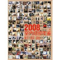 2008室内细部年鉴4-餐厅. 商店. 其他