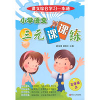 小学语文三元课课练(三年级上)