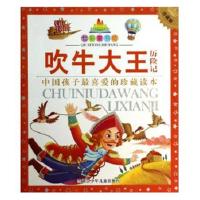 七彩童书坊:吹牛大王历险记(注音版 水晶封皮)