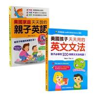 美��孩子天天用的英文系列2册 港台原版 新雅文化 扫码即听音频 英语语法 听说读写技能 美国家庭亲子英语作者新书