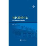 社区睦邻中心:基层公益服务提供的杨浦模式