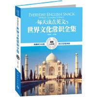 英汉对照:每天读点英文世界文化常识全集