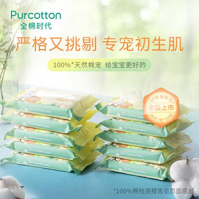 全棉时代 婴儿纯棉湿巾组合装10包15x20cm20片/包