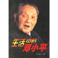 【二手书9成新】 生活中的邓小平 于俊道 中央文献出版社 9787507316377