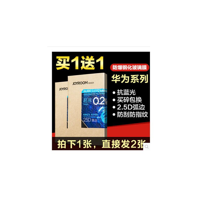 华为Mate7手机钢化膜P7荣耀7i/6plus畅玩5X/4C/4A/3X/G7/mate8