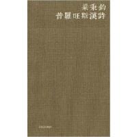 普罗旺斯的汉诗 港版 梁秉钧 牛津大学出版社 现代诗歌