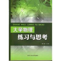 【二手旧书8成新】大学物理练习与思考 江少林 9787563934195