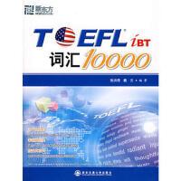 【二手旧书8成新】 TOEFL词汇10000(附托福词汇 俞敏洪 张洪伟,戴云著 9787560525495