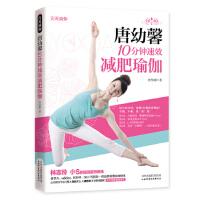 【二手旧书8成新】唐幼馨10分钟速效瑜伽 唐幼馨 9787537744508