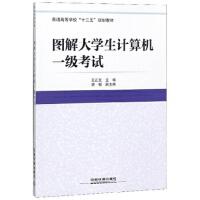图解大学生计算机一级考试 王正友,胡郁 9787113244255