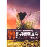 【二手书9成新】 水晶石影视后期精粹:Maya & mental ray影视后期渲染(含DVD光盘1张)(全彩) 水晶
