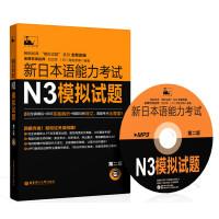 新日本语能力考试N3模拟试题(第二版.附赠MP3光盘)