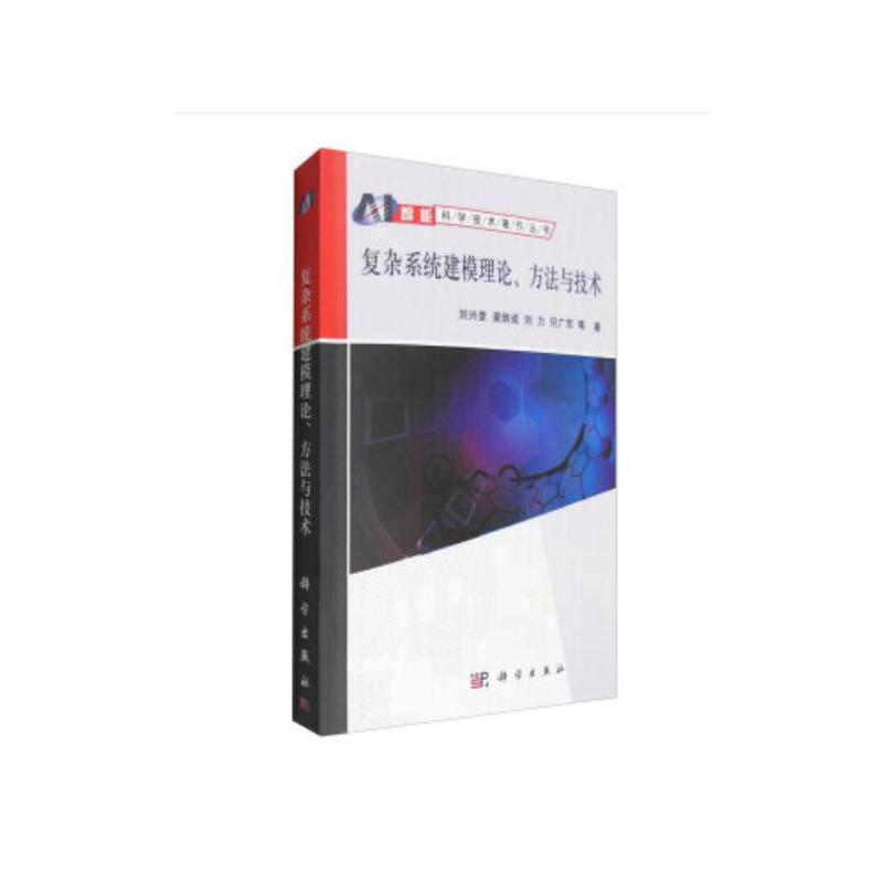 复杂系统建模理论方法与技术