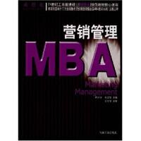 【二手旧书8成新】21世纪工商管理硕士〈MBA〉规范教材核心课程:营销管理 仇向洋,朱志坚 9787502141226