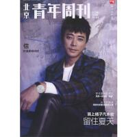 北京青年周刊2019年32期 期刊杂志