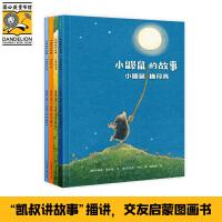 小鼹鼠的故事(全4册)
